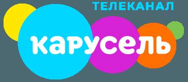 Телеканал «Карусель»