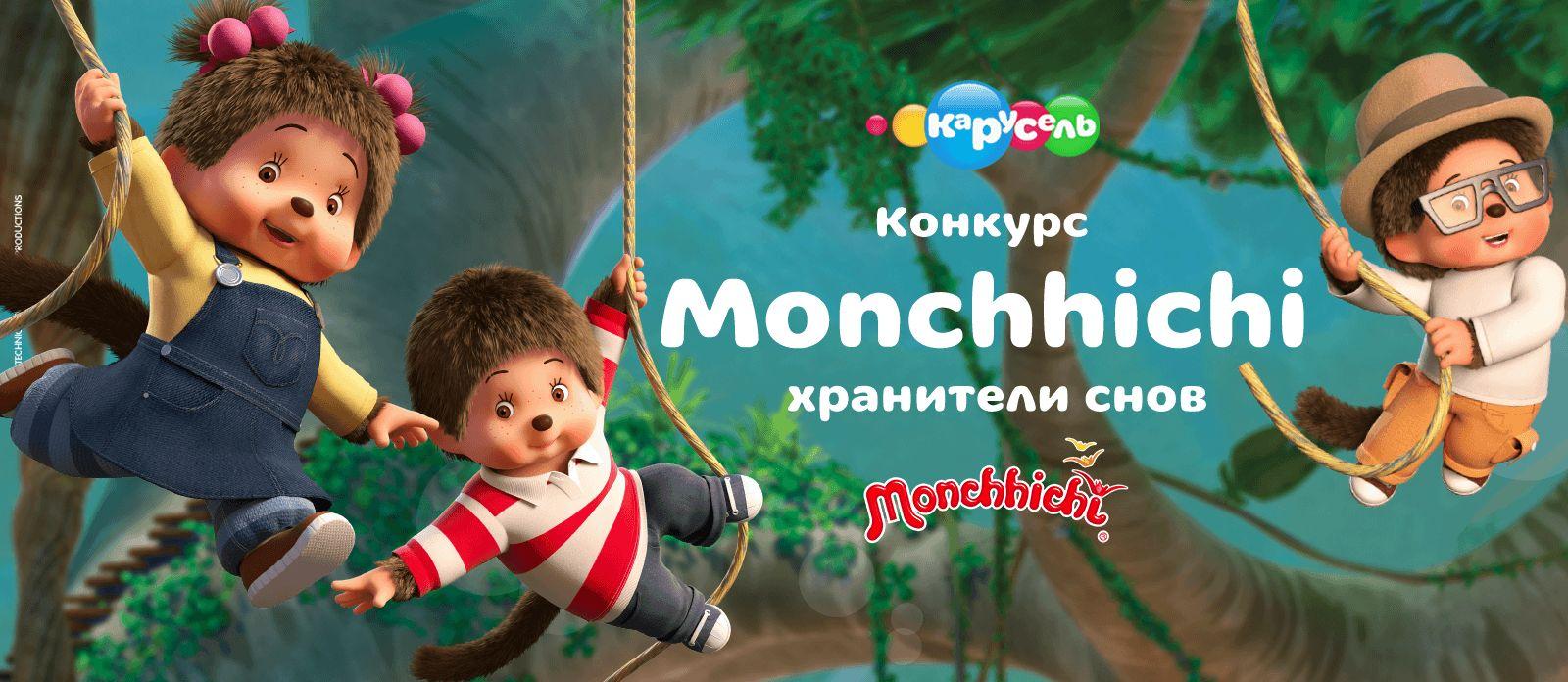 Конкурс: «Monchhichi – хранители снов»