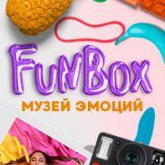 Музей эмоций FunBox