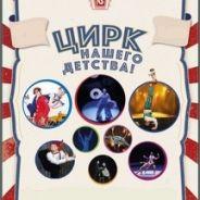 Циpк Винтаж с программой «Цирк нашего детства»