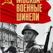 Москва - военные шинели