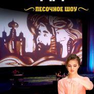 Песочное шоу «Аладдин» с живой музыкой и чтецами