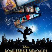 Киноконцерт Disney. «Волшебные мелодии: новая анимация»