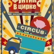 Фунтик в цирке
