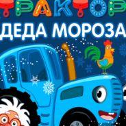 Синий трактор Деда Мороза. Новогоднее Шоу (г. Дмитров)