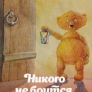 Никого не боится медведь. Шоу-сказка