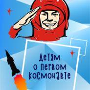 Детям о первом космонавте