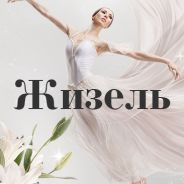 "Балет ""Жизель"" | Giselle"
