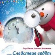 """Мюзикл для всей семьи """"Следствие ведет Снеговик  или Дело №2020"""""""