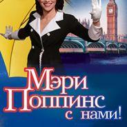 Мэри Поппинс с нами