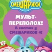 """""""Виды мультипликации В гостях у Смешариков - 4!"""""""