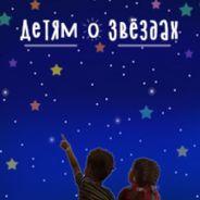 Детям о звёздах