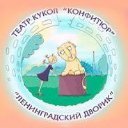 """Спектакль """"Ленинградский дворик"""""""