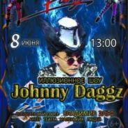 Шоу фокусов и иллюзий llusion Show Johnny Daggz