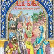 Али - Баба и 40 песен