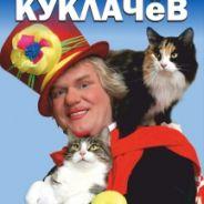 Юрий Куклачёв и Театр Кошек (Ступино)
