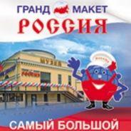 Музей «Гранд Макет Россия»