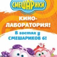 """""""В гостях у Смешариков - 6! Кинолаборатория"""""""