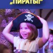 """Интерактив """"Пираты"""""""
