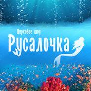 Цирковое шоу «Русалочка»