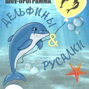 Дельфины и русалки. Шоу
