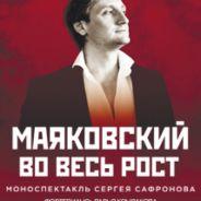 """Спектакль """"Маяковский во весь рост"""""""