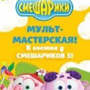 """""""В гостях у Смешариков - 5! Мульт-мастерская"""""""