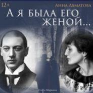 """""""А я была его женой…"""" Спектакль-концерт по ранним стихам Анны Ахматовой"""