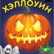 Мульт - Хэллоуин (Мытищи)