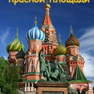 Экскурсия по Красной площади и Александровскому саду