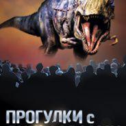 Прогулки с динозаврами. Аниматронное шоу для всей семьи (Австралия)