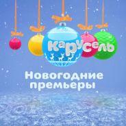 Новогодние премьеры-2011. Мультсериалы