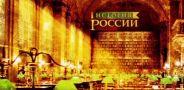 История России. Лекции