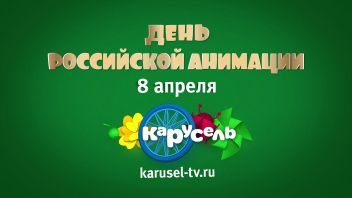 День Российской анимации