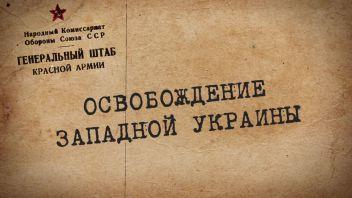 Путь к Великой Победе. Выпуск 42. Освобождение Западной Украины