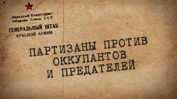 Путь к Великой Победе. Выпуск 35. Партизаны против оккупантов и предателей