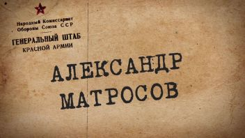 Путь к Великой Победе. Выпуск 18. Александр Матросов