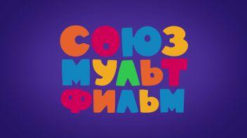 «Союзмультфильм» на канале «Карусель»