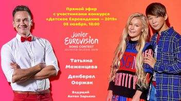 Интервью Татьяны Меженцевой и Денберела Ооржака перед конкурсом «Детское Евровидение — 2019»!