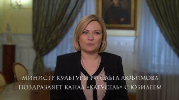 Министр культуры РФ Ольга Любимова поздравляет канал «Карусель» с юбилеем