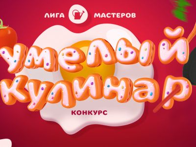 Объявлены победители конкурса «Умелый кулинар»
