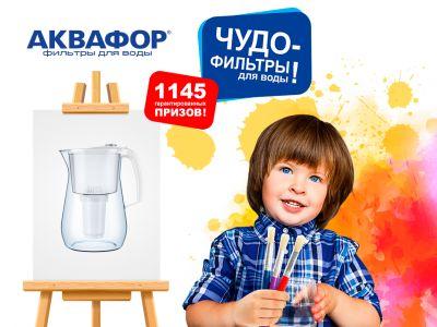 Объявлены победители конкурса «Чудо-фильтры для воды» от канала «Карусель» и компании «Аквафор»!