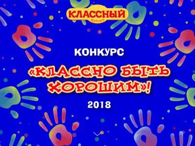 До завершения конкурса «Классно быть хорошим-2018» остался месяц!