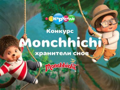 Конкурс «Monchhichi — хранители снов»