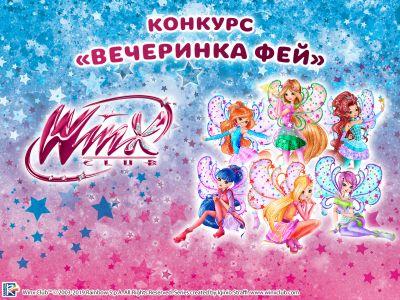 Телеканал Карусель объявляет новый конкурс «Вечеринка фей Winx»!