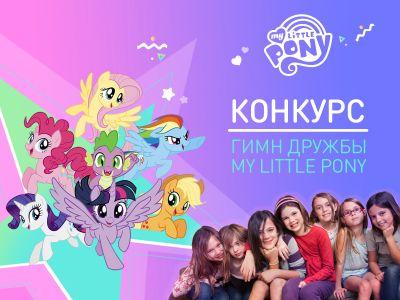 Телеканал Карусель и My Little Pony объявляют видео-конкурс «Гимн Дружбы»!