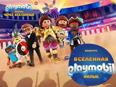 Вселенная Playmobil