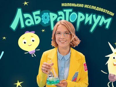 Хорошо ли вы знакомы с героями шоу «Лабораториум»?