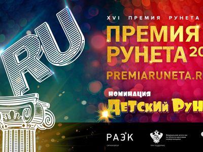Телеканал «Карусель» совместно с оргкомитетом «Премии Рунета 2019» определят лучшие сетевые проекты для детей