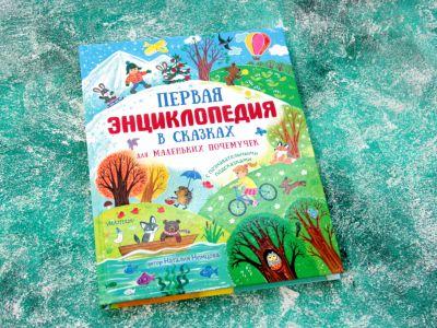 Первая энциклопедия в сказках для маленьких почемучек